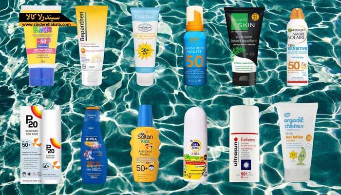 انواع ضد آفتاب مخصوص کودکان